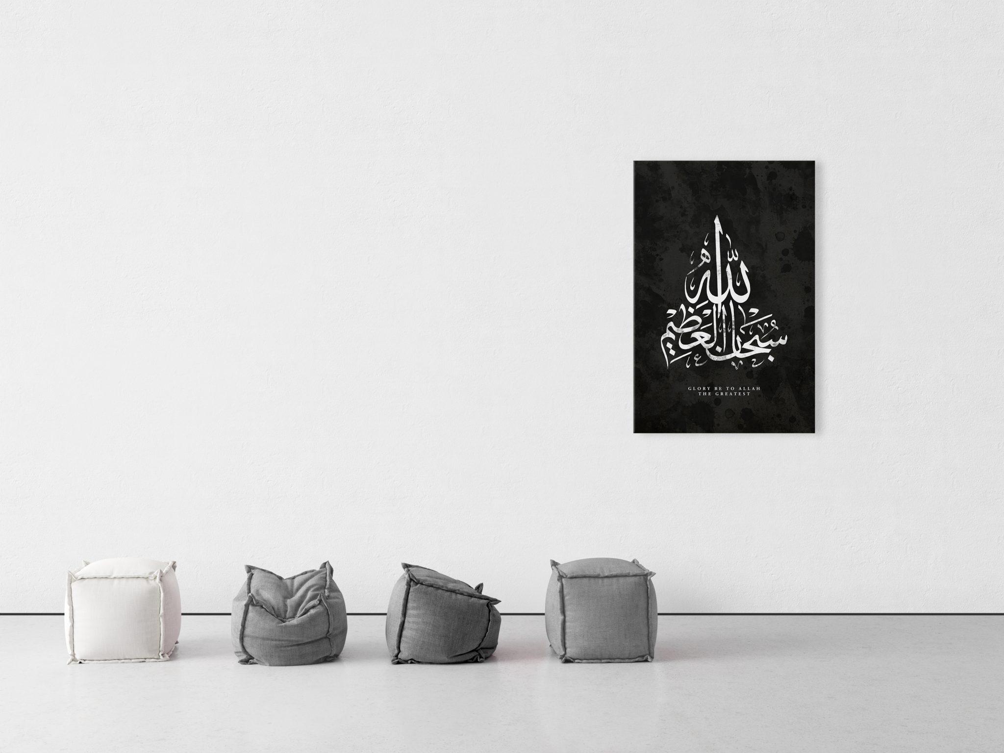 Subhanallah Al Adheem – Grey – Canvas Mockup