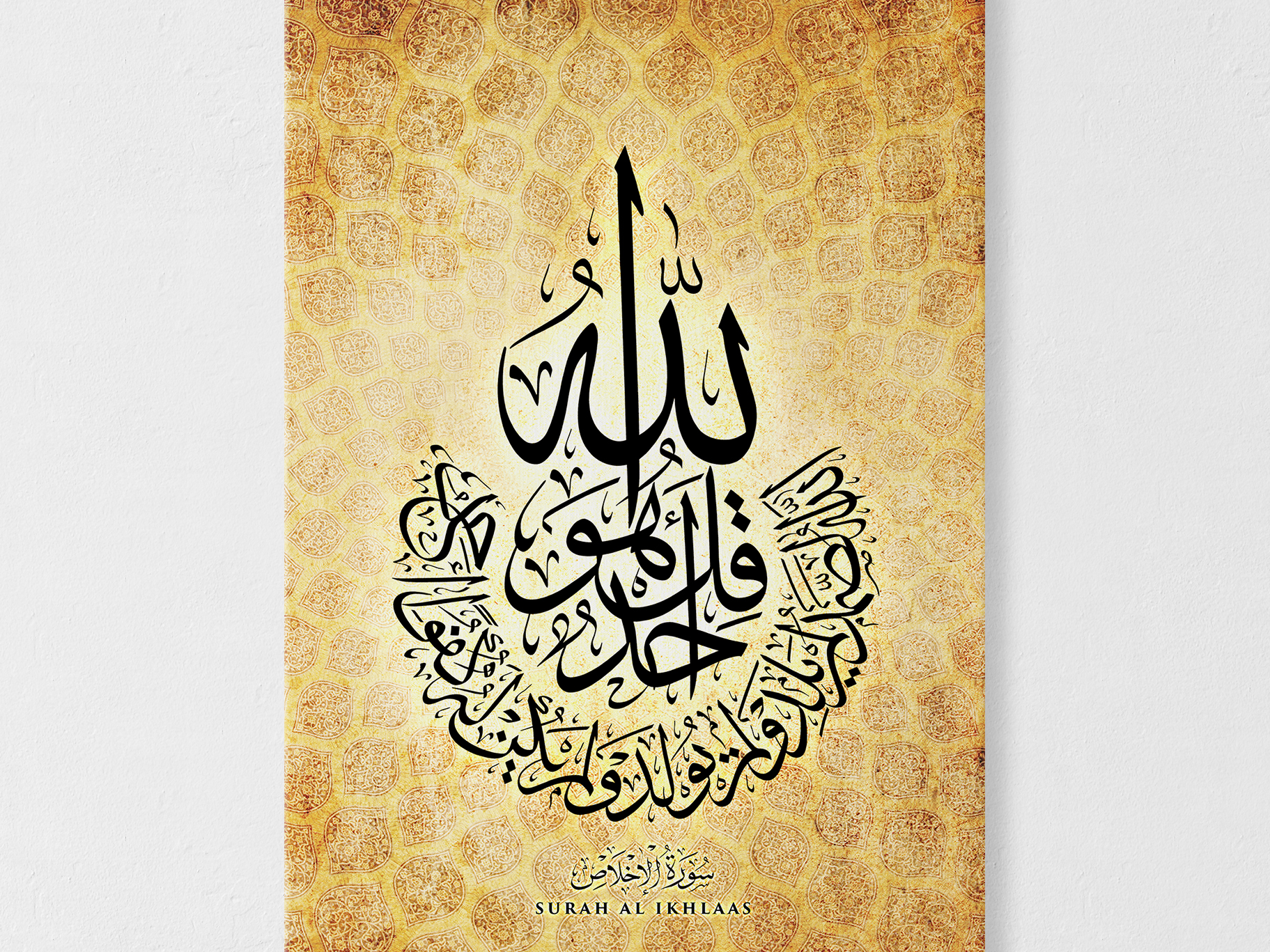 Surah Ikhlas Canvas Buy Online